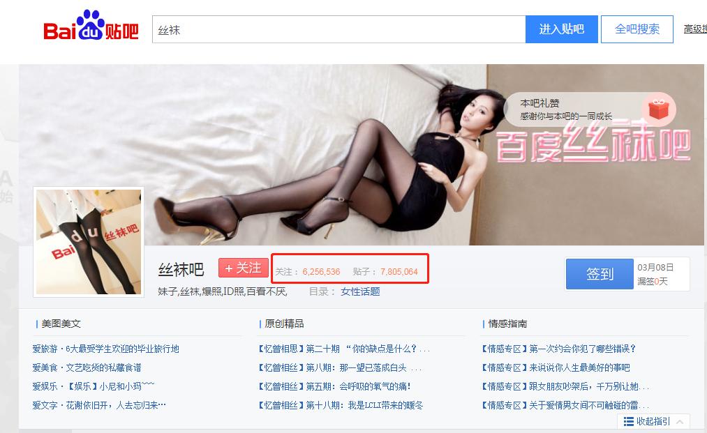 「捞偏门」美女写真资源站,单站月入两万