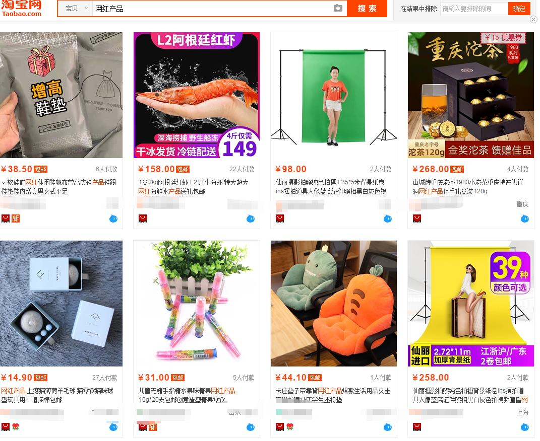 网上创业:淘宝开店卖什么才赚钱