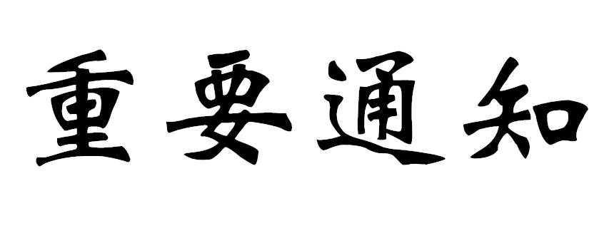 关于春风社原域名迁移至本域名公告