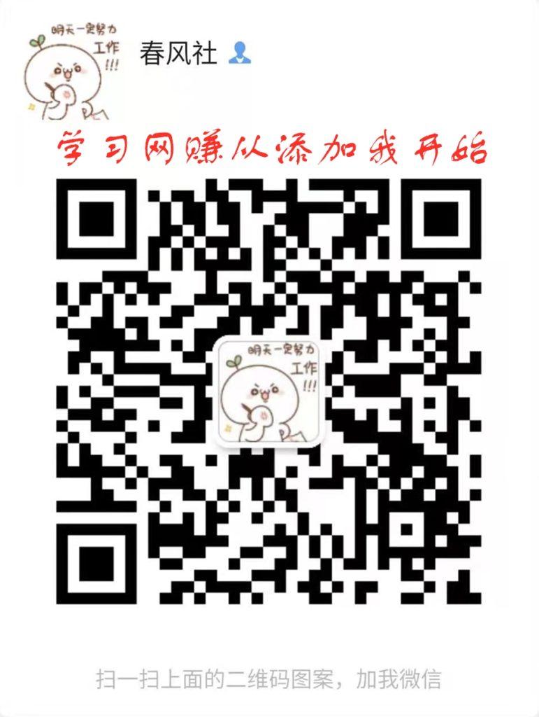 """020年春风社VIP会员权益与课程介绍"""""""