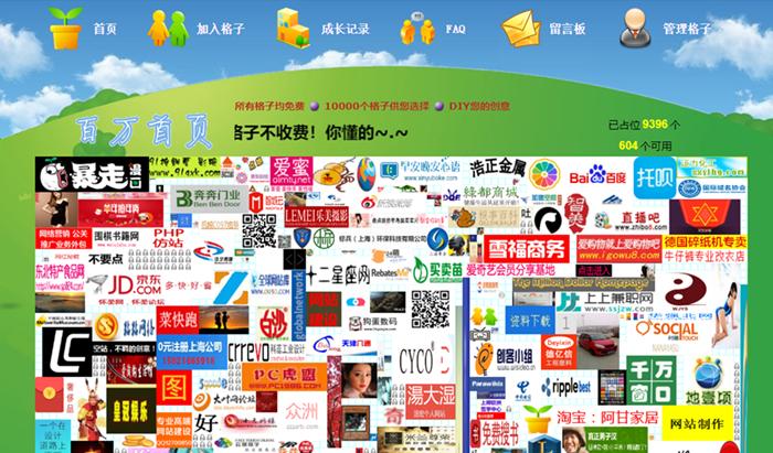 百万格子网,最有网络广告创意的网站