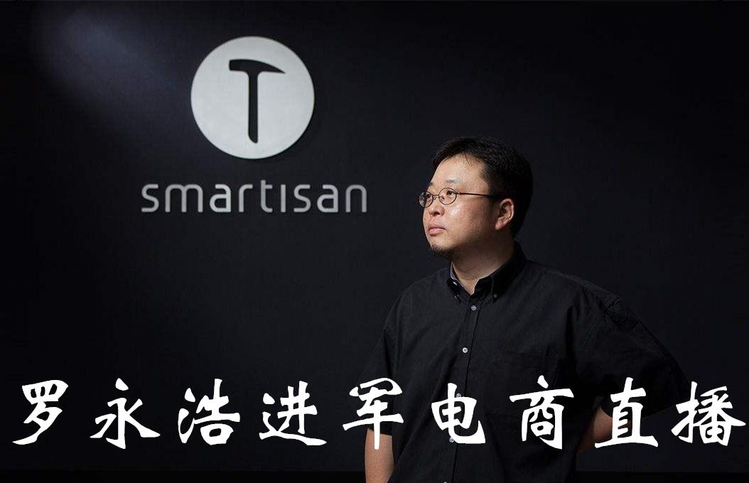 罗永浩宣布开电商直播,抖音直播带货到底有多赚钱
