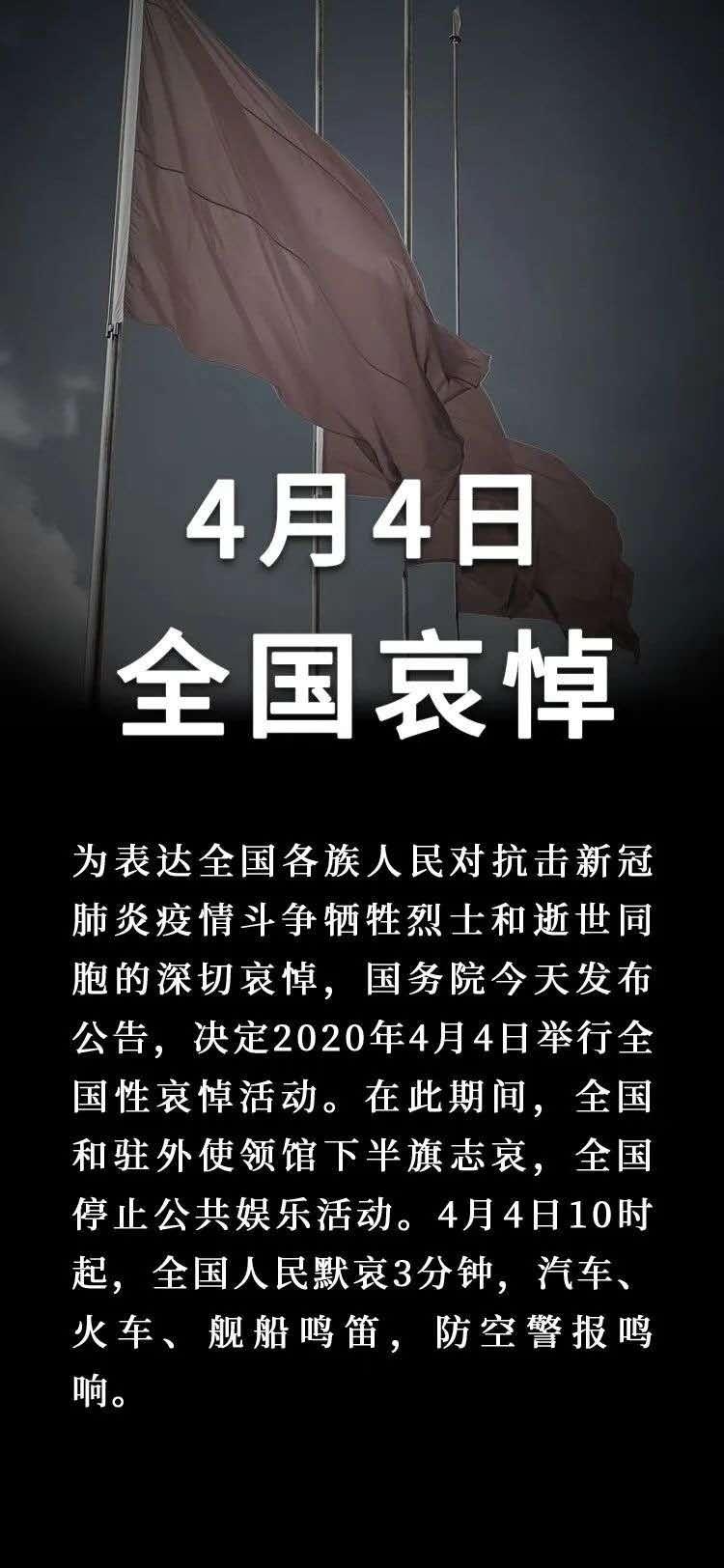 今天是2020年4月4日,清明节,全国哀悼日