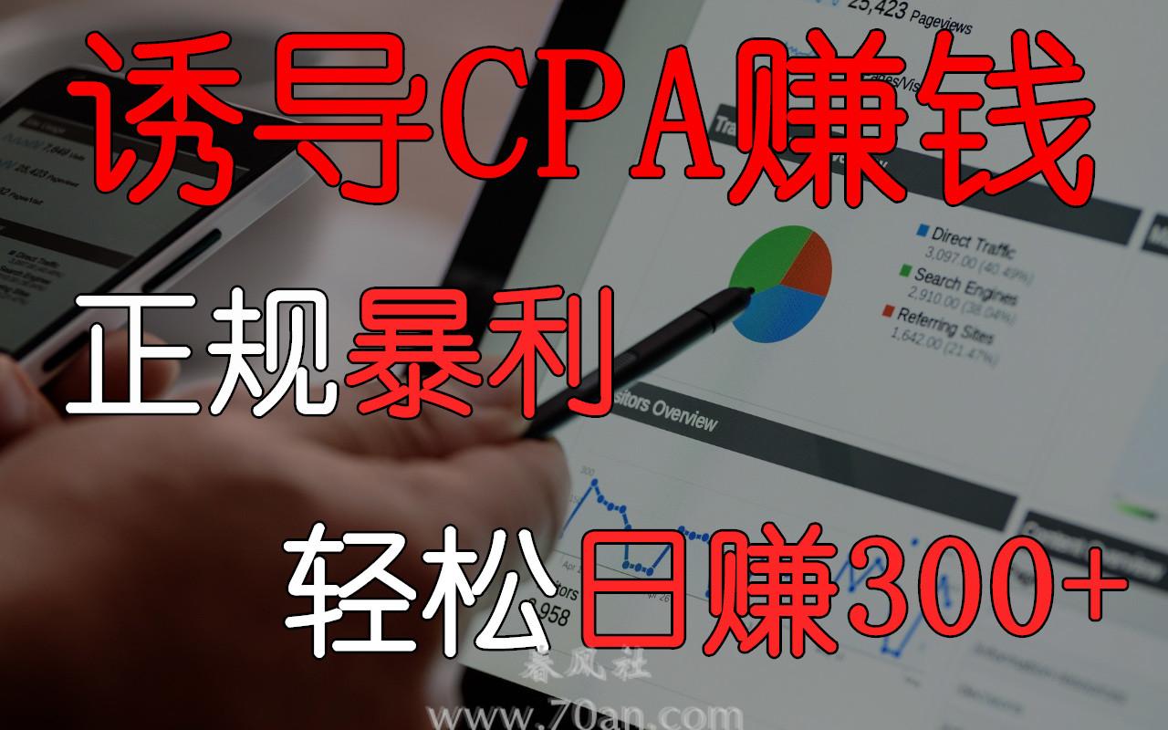 【创业七十二章】正规诱导CPA暴利变现项目