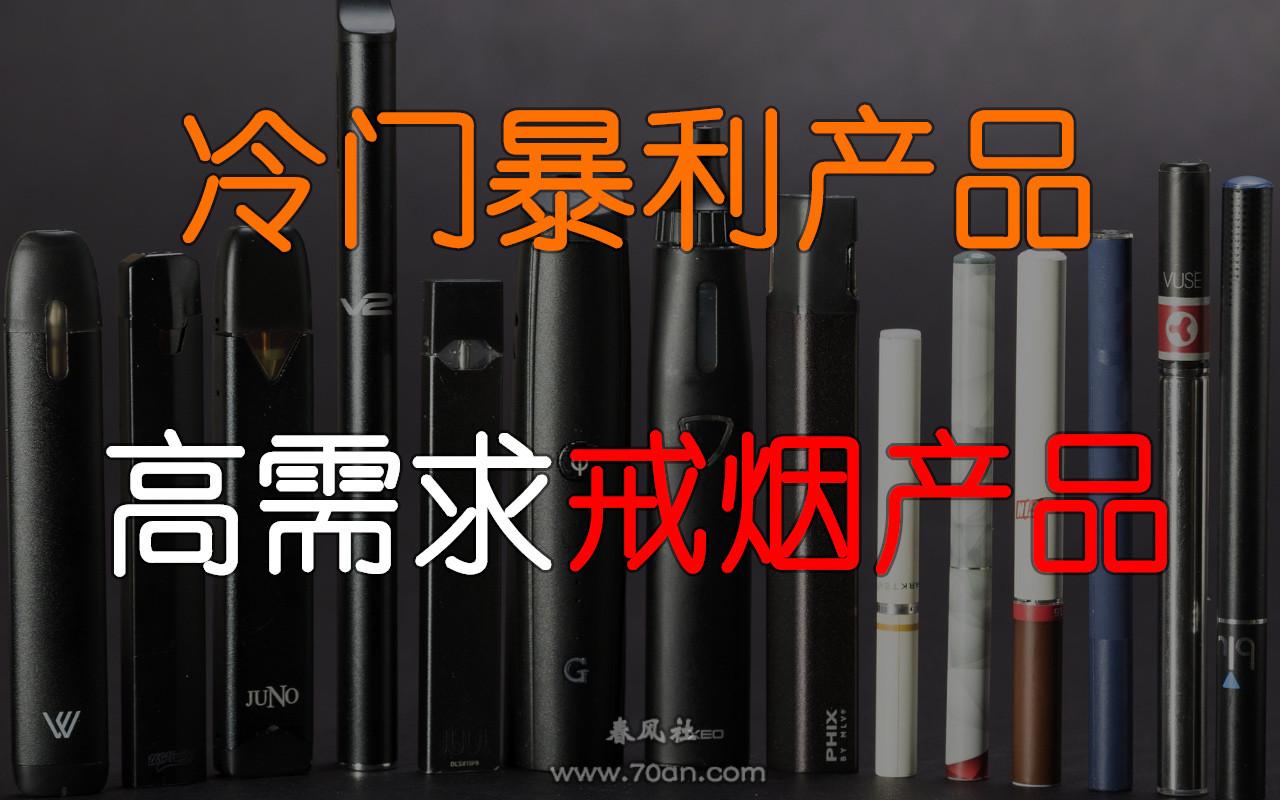 【创业七十二章】冷门暴利产品:戒烟产品