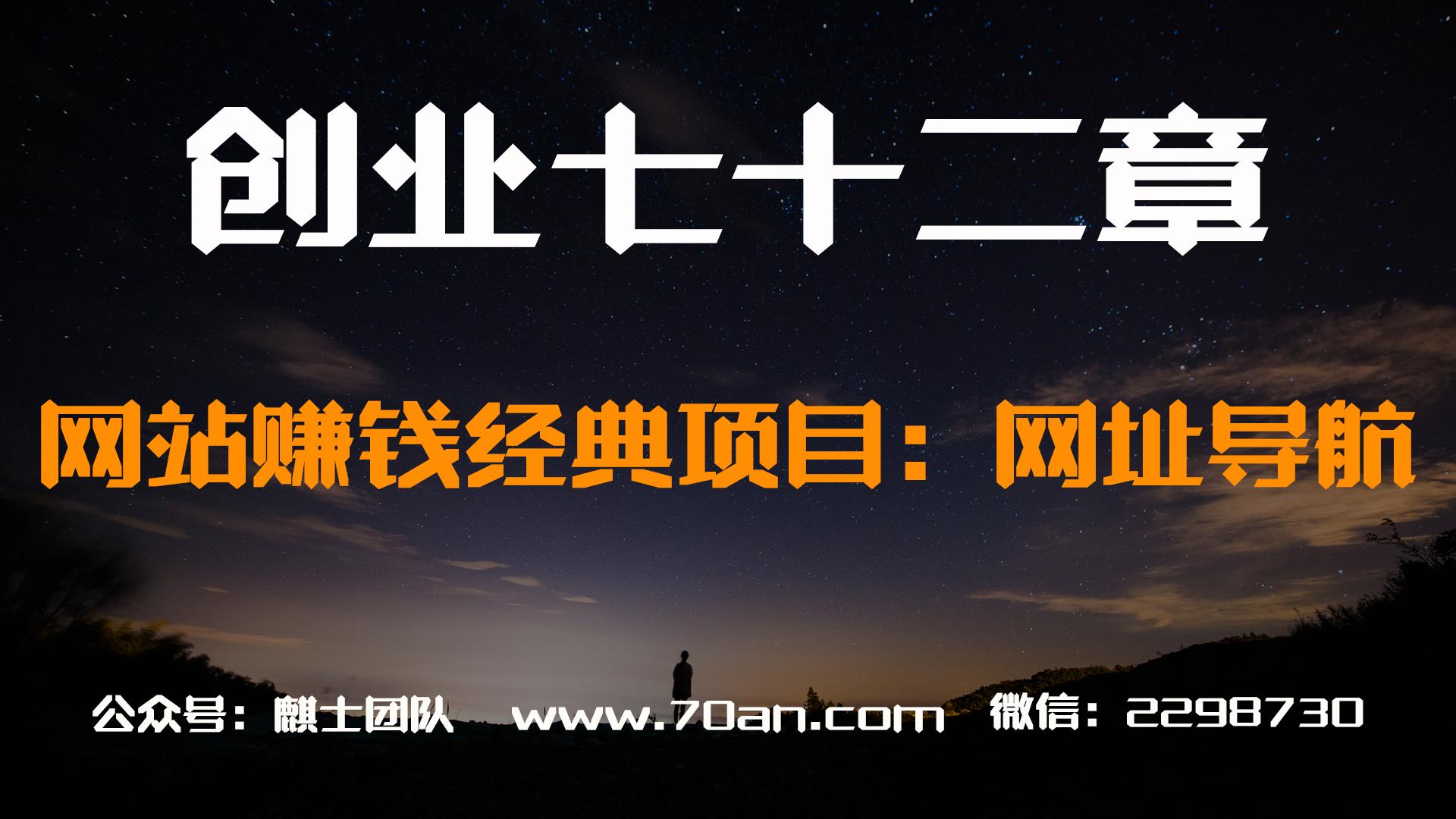【创业七十二章】网站免费赚钱经典项目:网址导航网站
