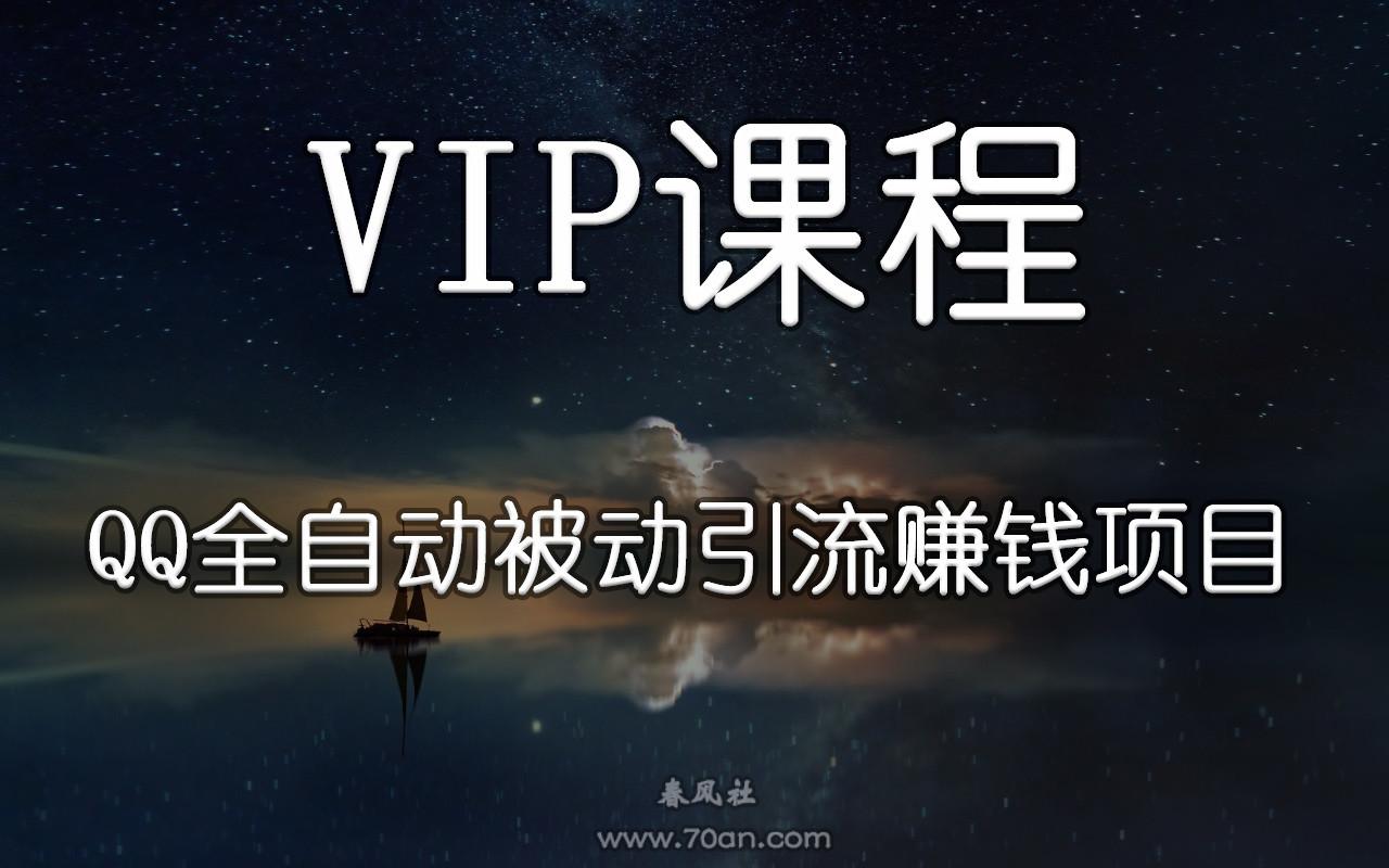 【VIP课程】QQ全自动被动引流多方向暴利变现,教你如何躺着赚钱