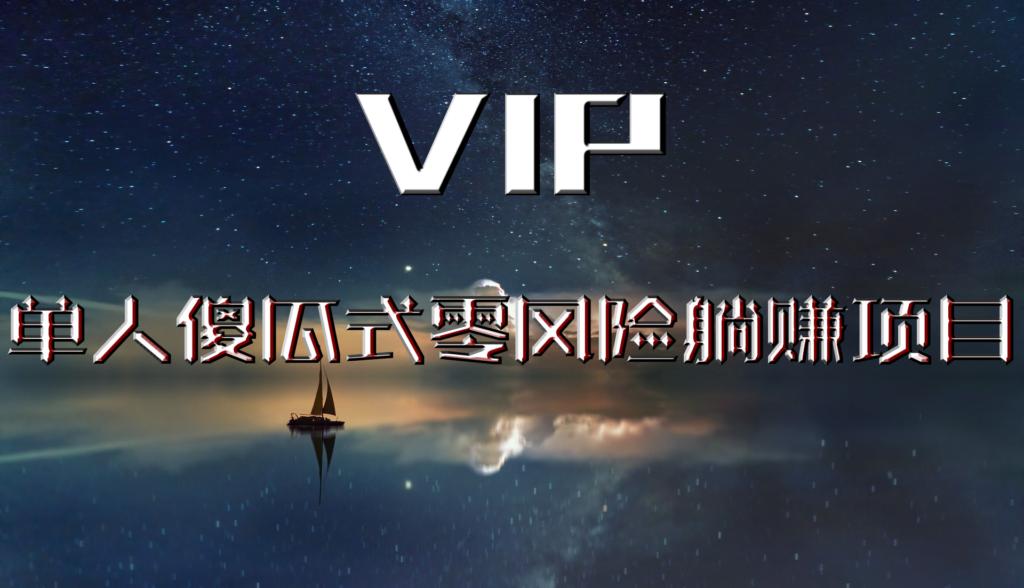 【VIP课程】单人傻瓜式零风险躺赚项目