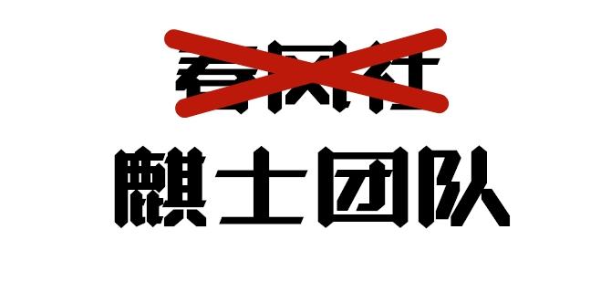 """""""春风社""""网站更名为""""麒士团队"""""""
