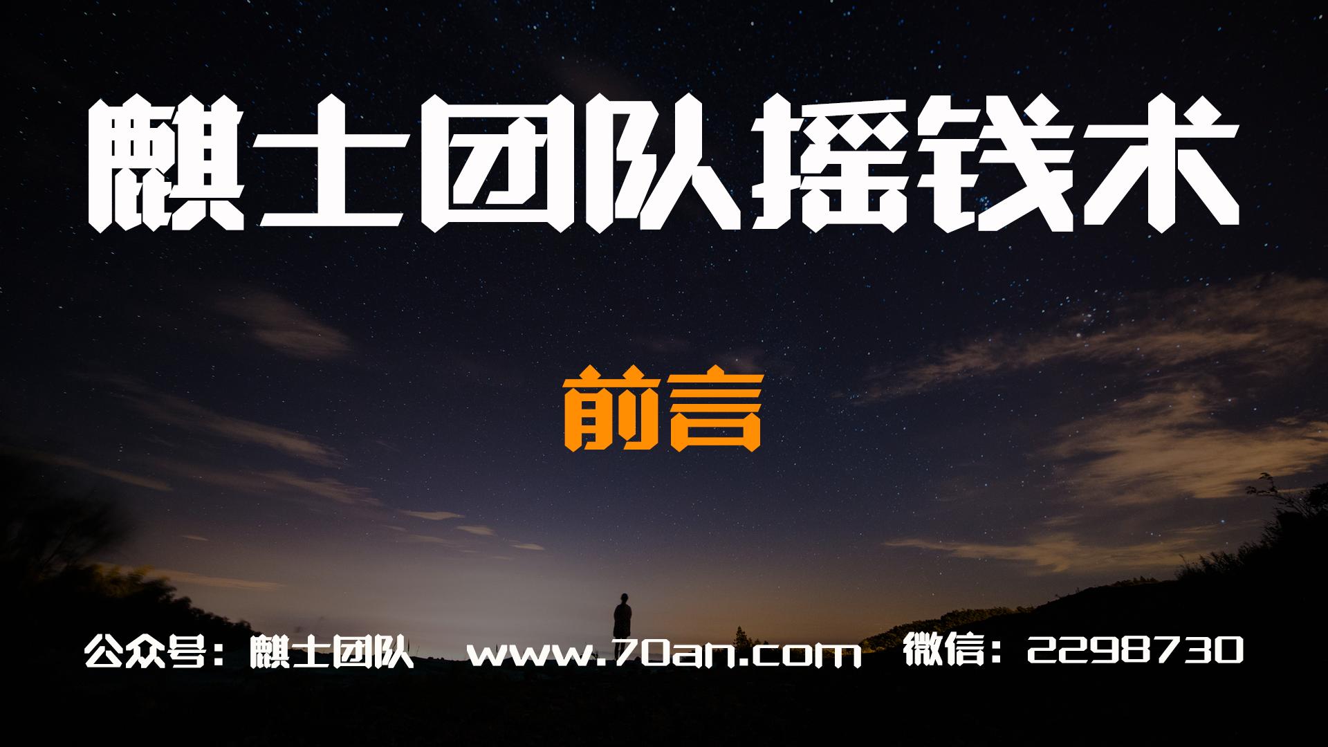 麒士团队摇钱术课程:前言