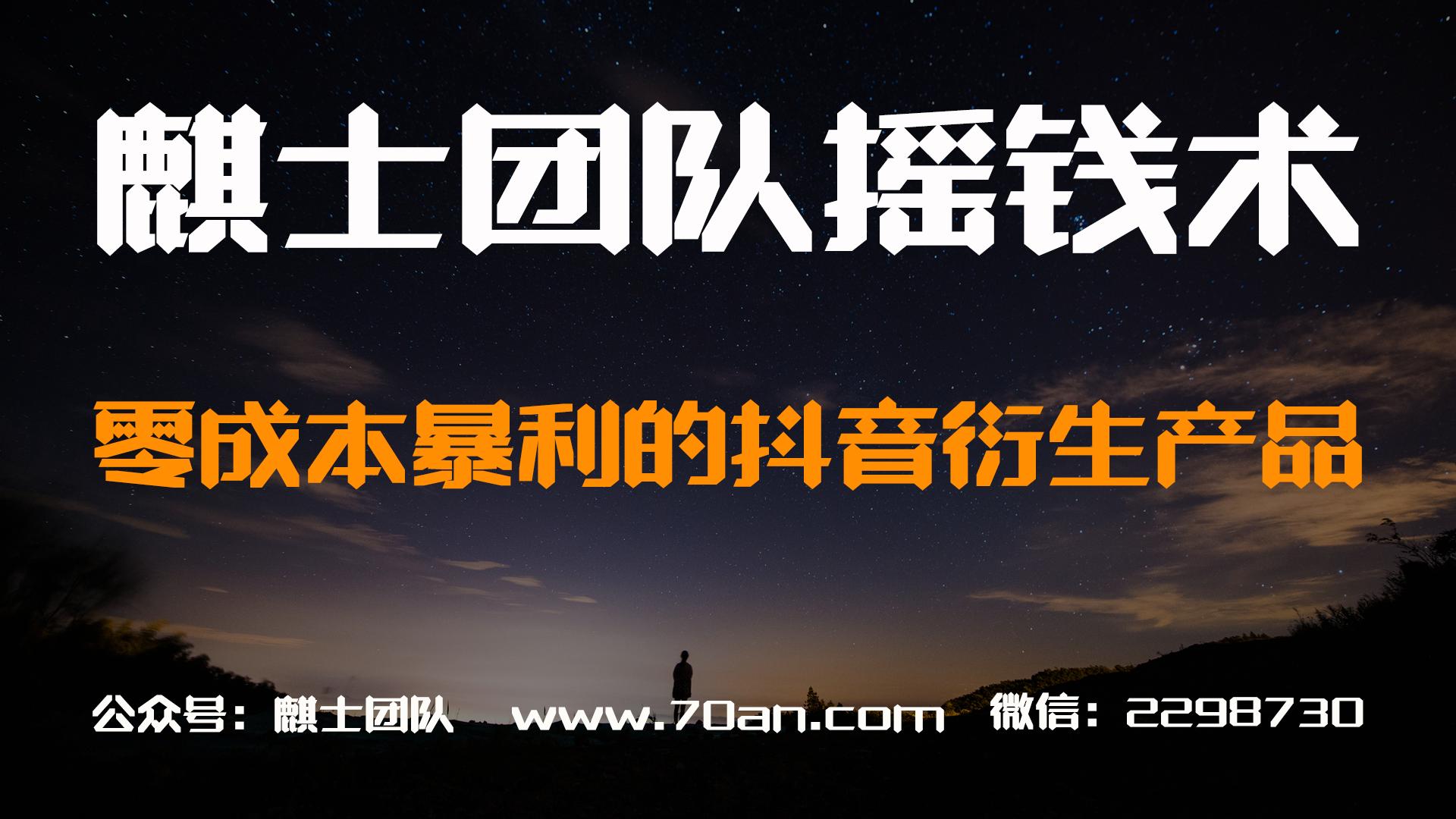 麒士团队摇钱术05:零成本暴利的抖音衍生产品
