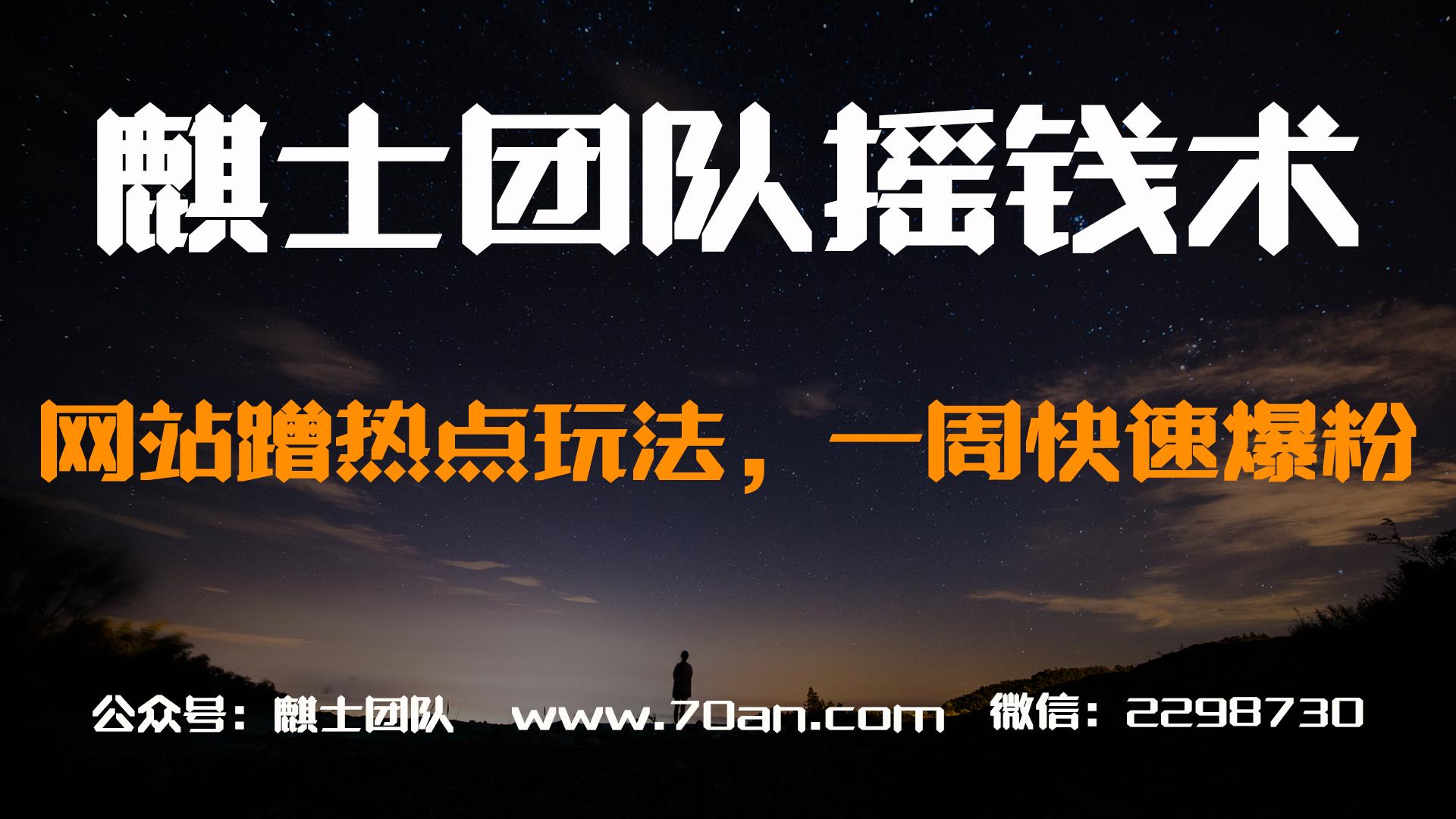 麒士团队摇钱术15:网站蹭热点玩法,一周快速爆粉