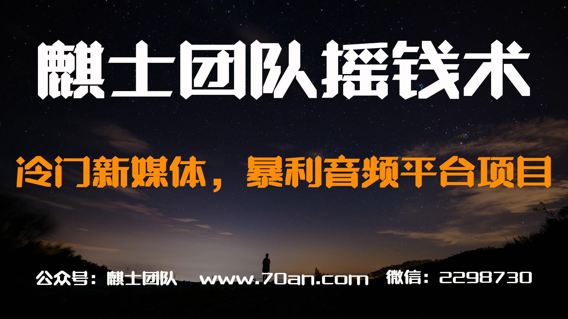 麒士团队摇钱术22:冷门新媒体,暴利音频平台项目