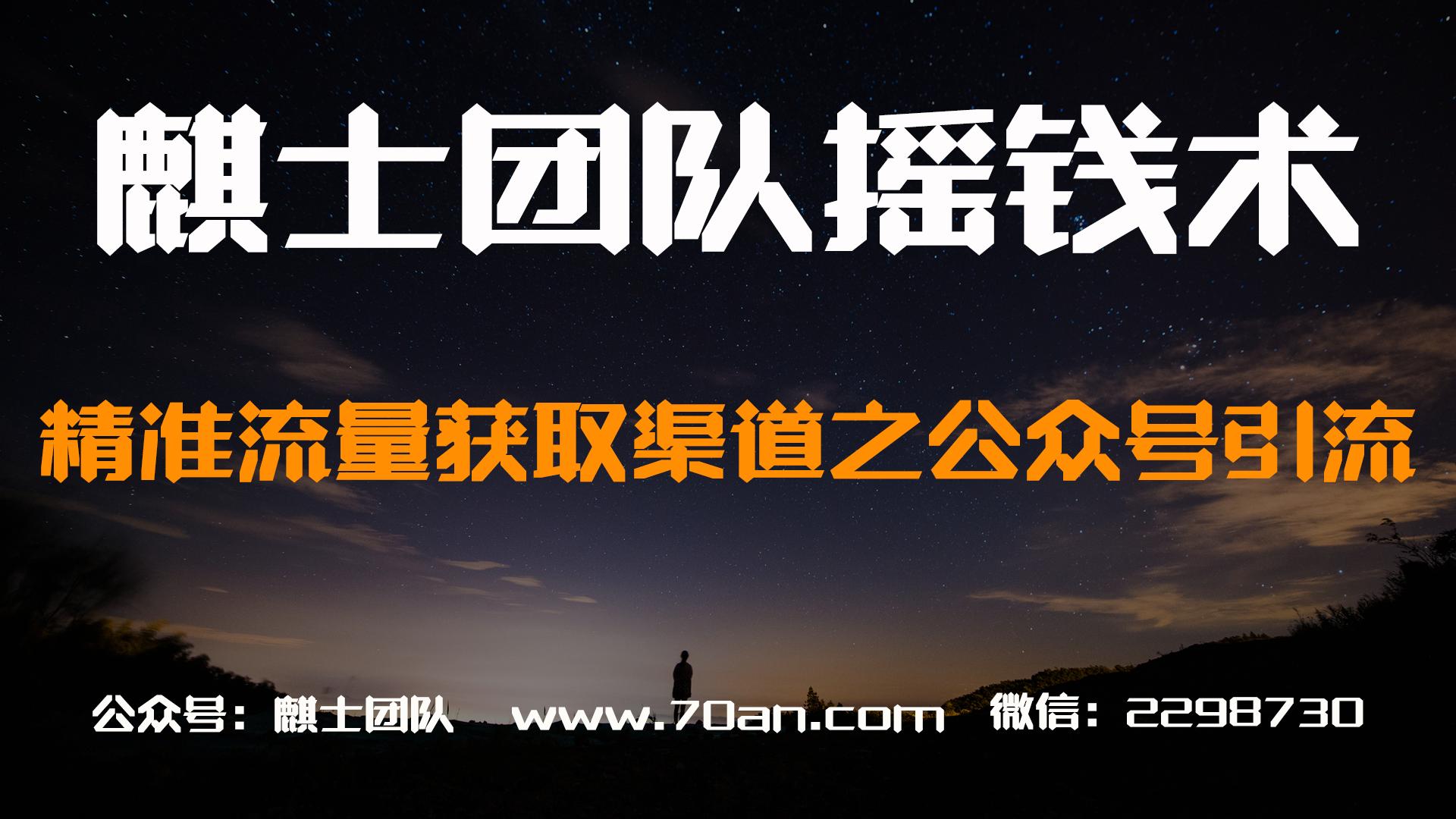 麒士团队摇钱术29:精准流量获取渠道之公众号引流