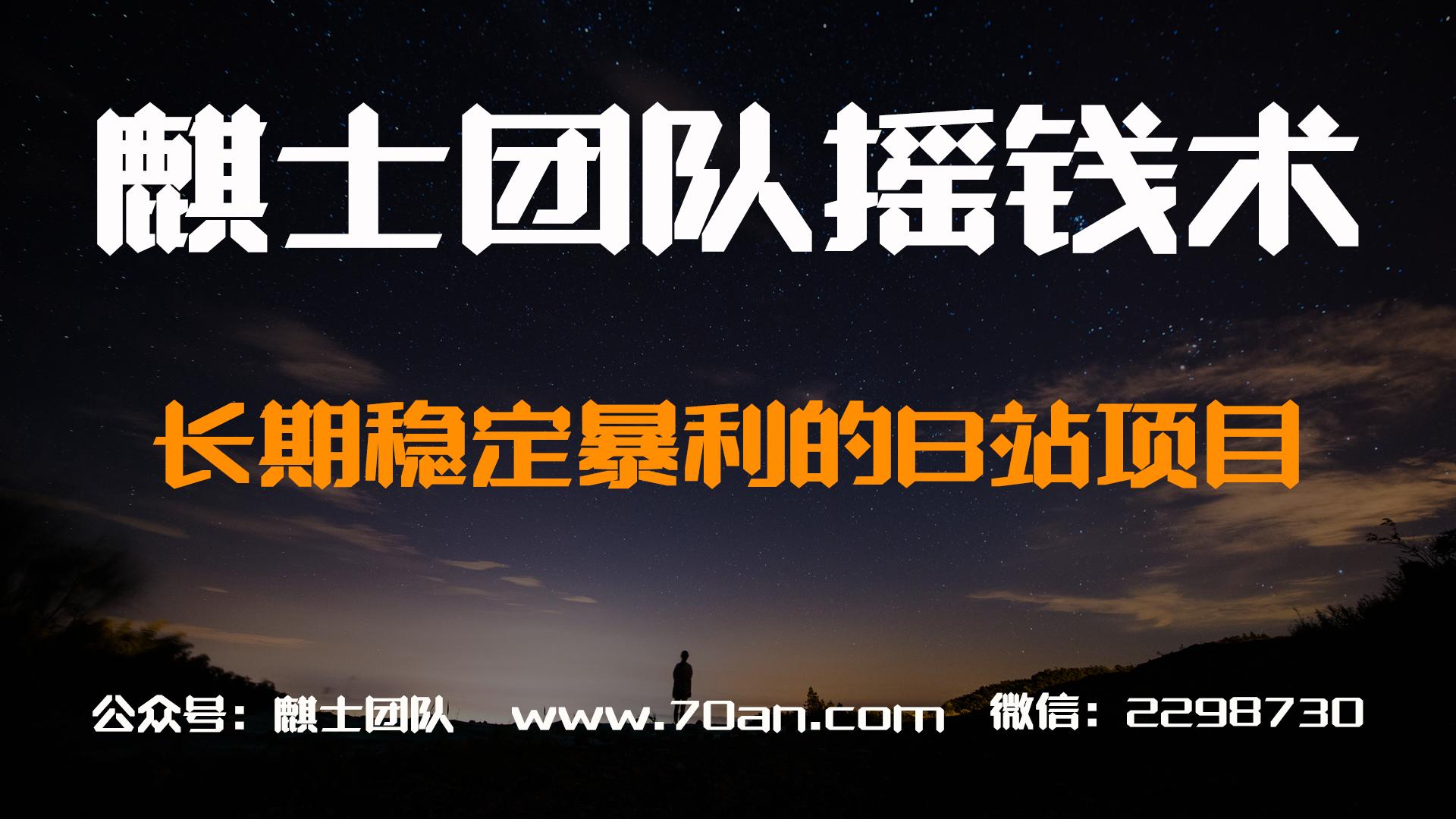 麒士团队摇钱术09:长期稳定暴利的B站项目