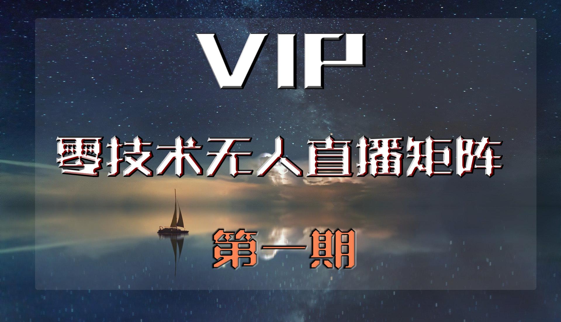 【VIP课程】零技术无人直播矩阵暴利项目,单日赚上千(第一期)