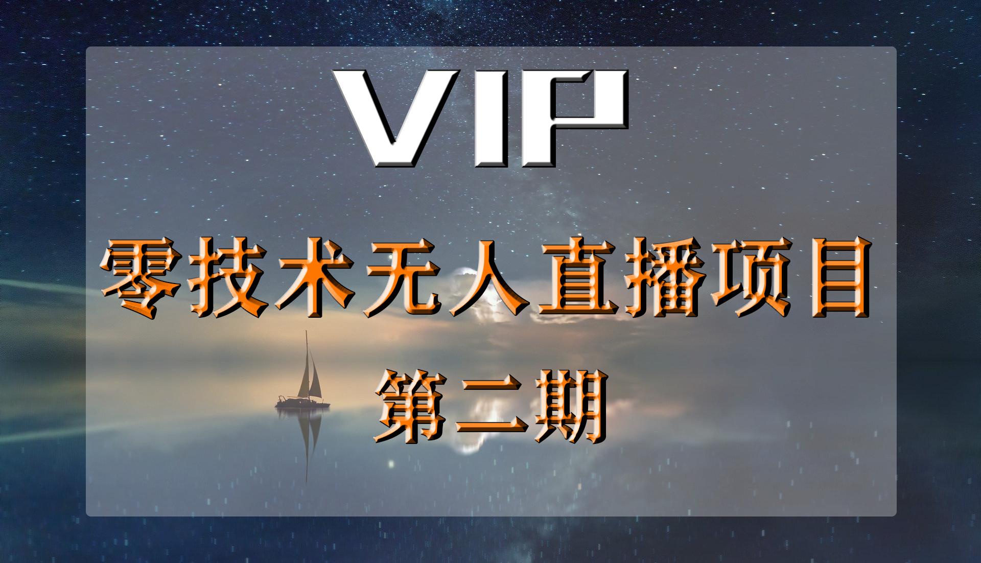 【VIP课程】淘宝无人直播淘客暴利项目,单号月赚五千(第二期)